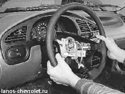 Как снять руль на шевроле ланос
