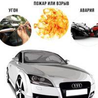 Обязательное страхование автомобиля и его виды